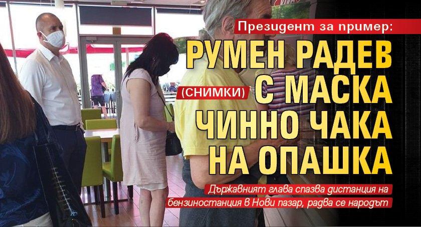 Президент за пример: Румен Радев с маска чинно чака на опашка (СНИМКИ)