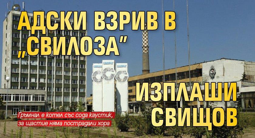 """Адски взрив в """"Свилоза"""" изплаши Свищов"""