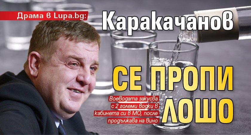 Драма в Lupa.bg: Каракачанов се пропи лошо