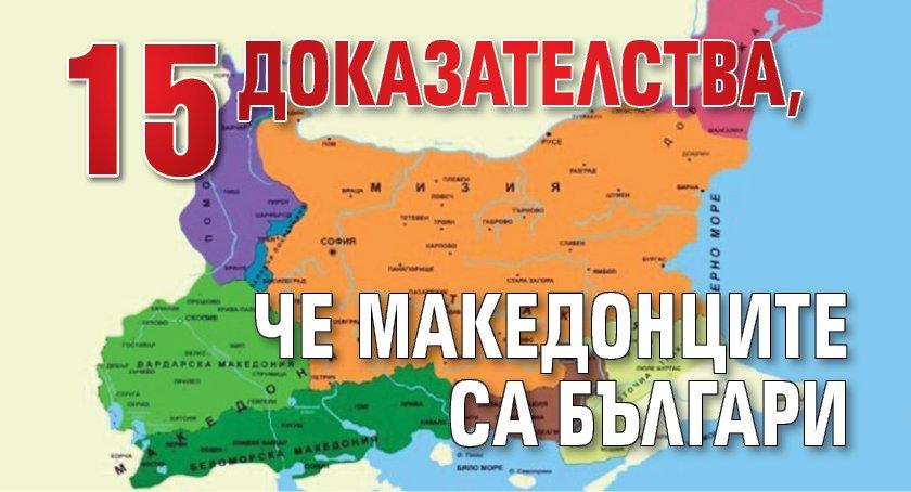 15 доказателства, че македонците са българи