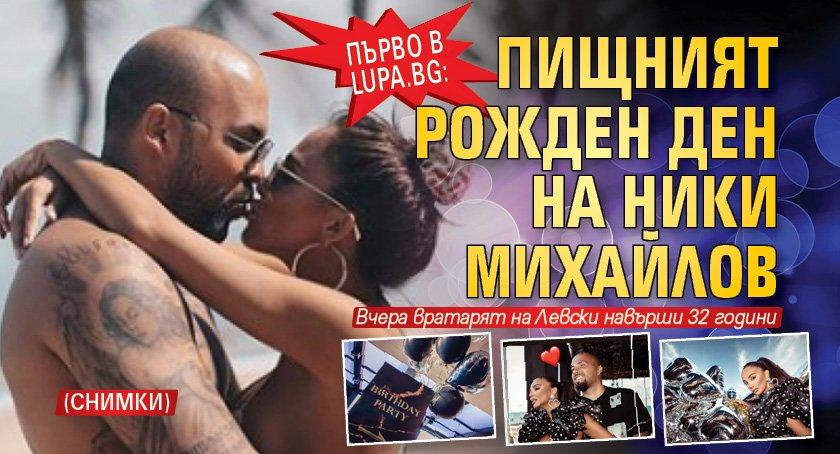 Първо в Lupa.bg: Пищният рожден ден на Ники Михайлов (СНИМКИ)