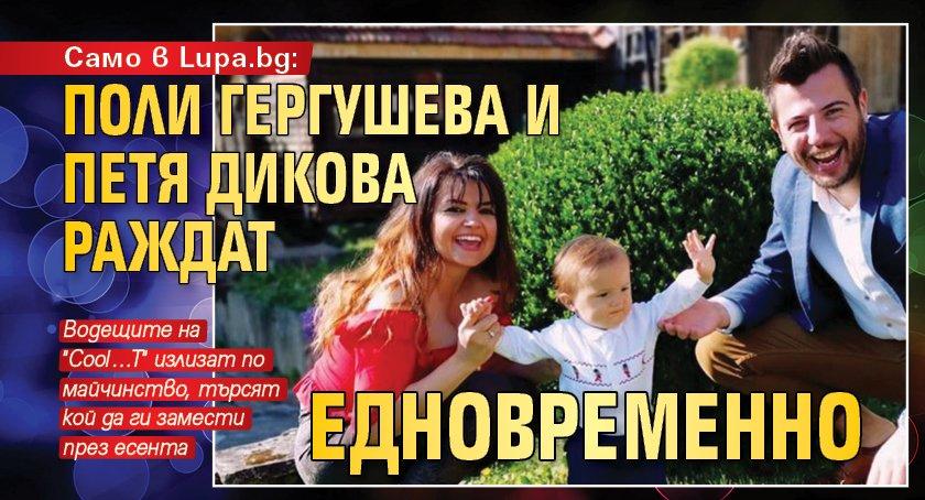 Само в Lupa.bg: Поли Гергушева и Петя Дикова раждат едновременно