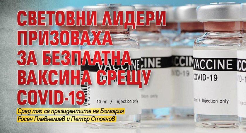 Световни лидери призоваха за безплатна ваксина срещу COVID-19