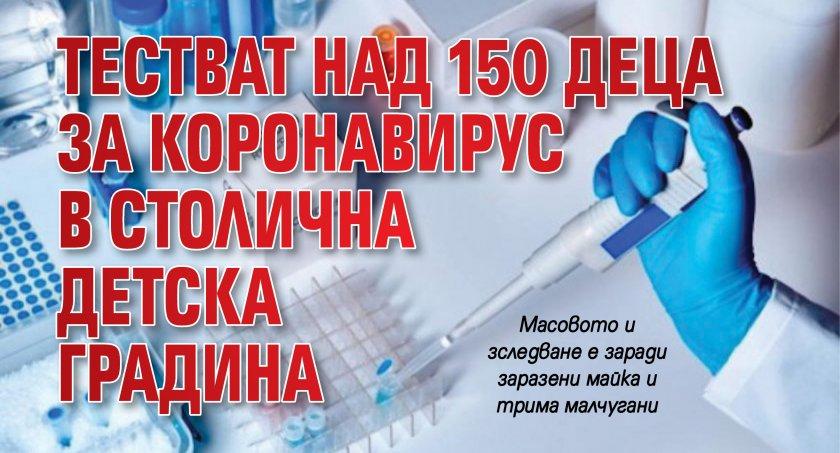 Тестват над 150 деца за коронавирус в столична детска градина