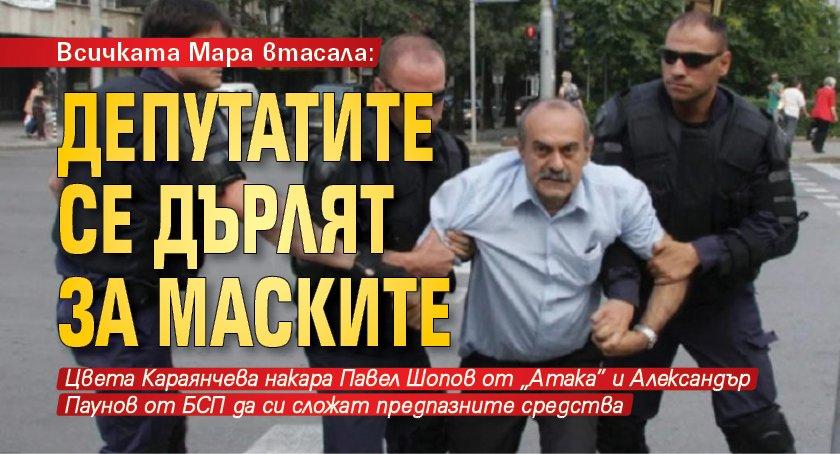 Всичката Мара втасала: Депутатите се дърлят за маските