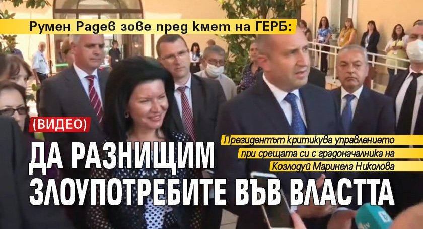 Румен Радев зове пред кмет на ГЕРБ: Да разнищим злоупотребите във властта (ВИДЕО)