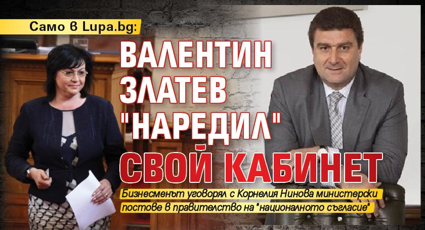 """Само в Lupa.bg: Валентин Златев """"наредил"""" свой кабинет"""