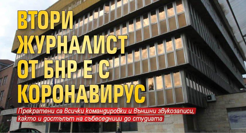 Втори журналист от БНР е с коронавирус
