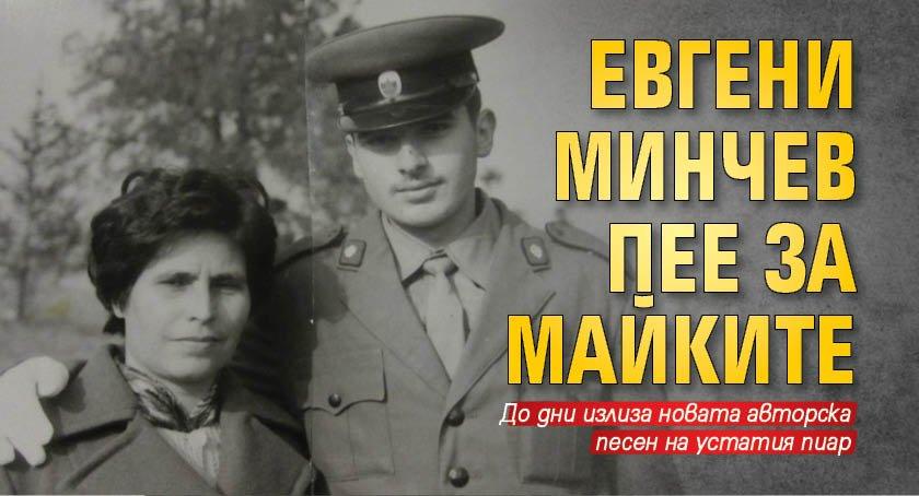 Евгени Минчев пее за майките