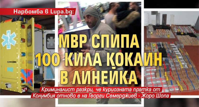 Нарбомба в Lupa.bg: МВР спипа 100 кила кокаин в линейка