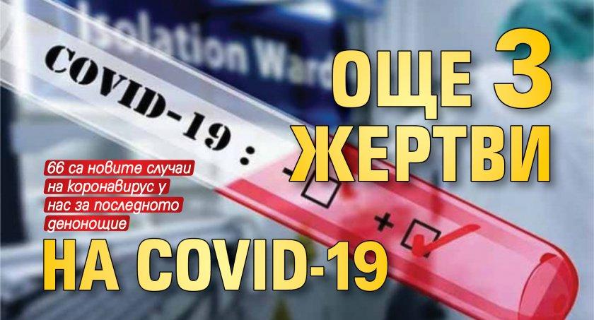 Още 3 жертви на Covid-19