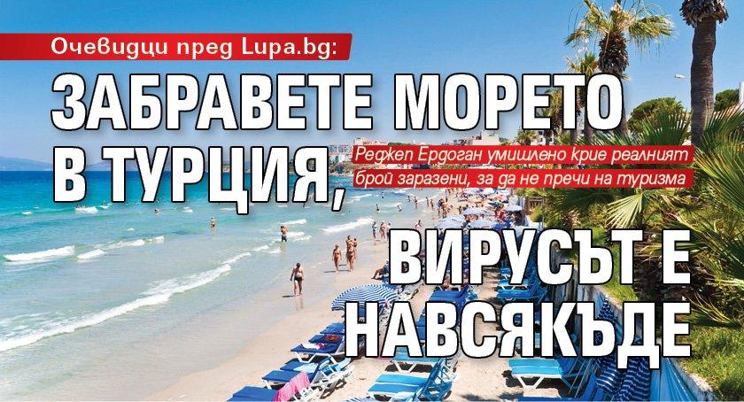 Очевидци пред Lupa.bg: Забравете морето в Турция, вирусът е навсякъде