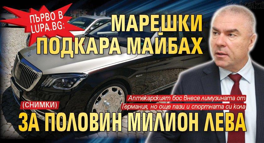 Първо в Lupa.bg: Марешки подкара майбах за половин милион лева (СНИМКИ)