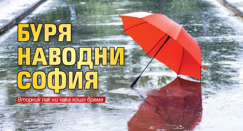 Буря наводни София
