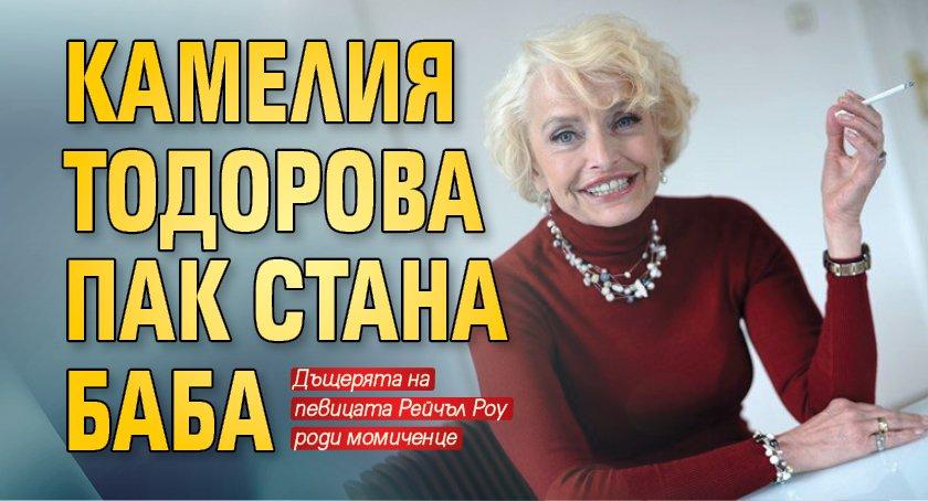 Камелия Тодорова пак стана баба