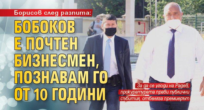 Борисов след разпита: Бобоков е почтен бизнесмен, познавам го от 10 години