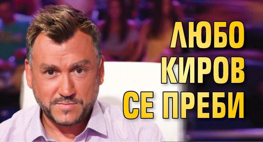 Любо Киров се преби