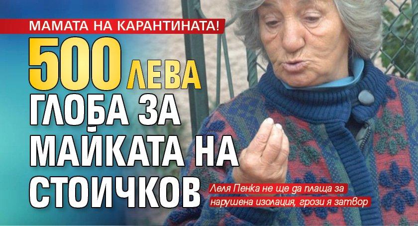 МАМАТА НА КАРАНТИНАТА! 500 лв. глоба за майката на Стоичков
