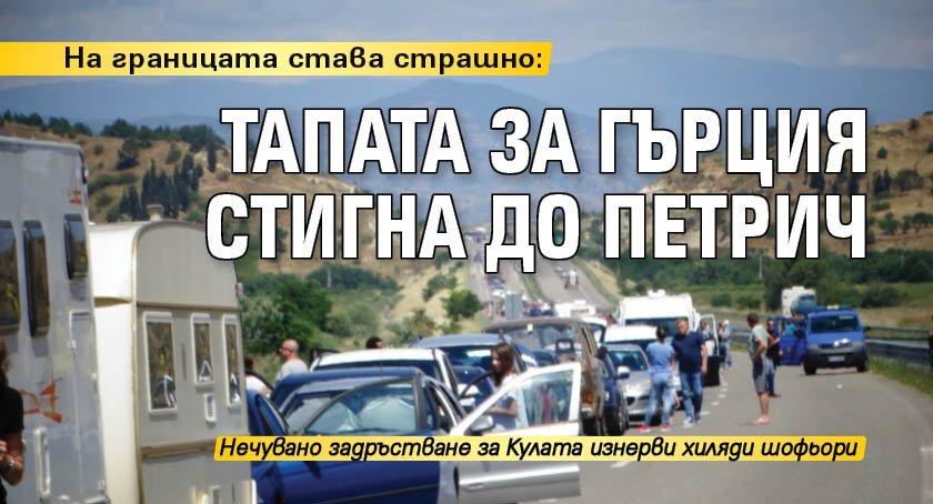На границата става страшно: Тапата за Гърция стигна до Петрич