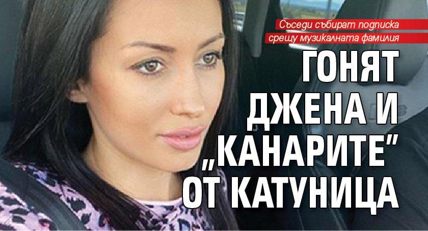 """Гонят Джена и """"Канарите"""" от Катуница"""