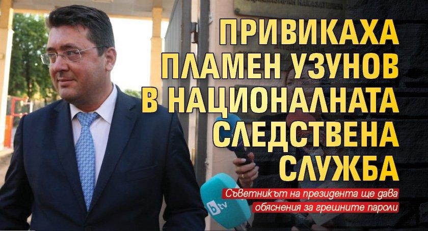 Привикаха Пламен Узунов в Националната следствена служба