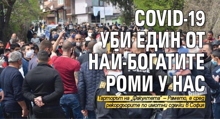 COVID-19 уби един от най-богатите роми у нас