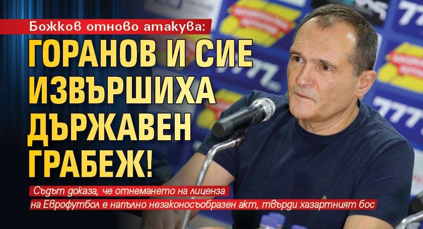 Божков отново атакува: Горанов и сие извършиха държавен грабеж!