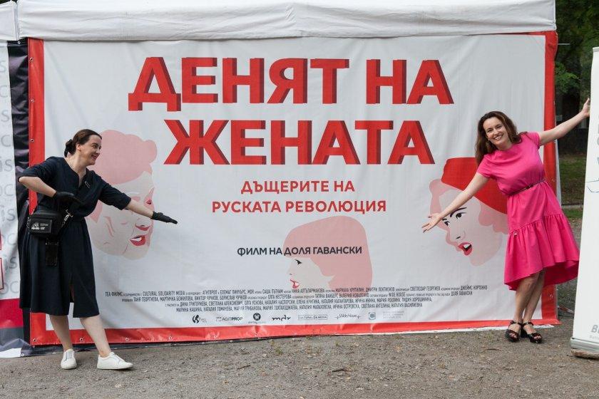 """""""Денят на жената"""" или от Русия с любов"""