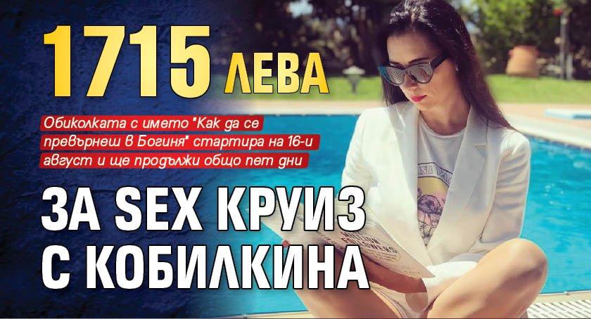 1715 лв. за SEX круиз с Кобилкина