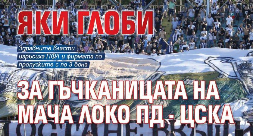 Яки глоби за гъчканицата на мача Локо Пд - ЦСКА