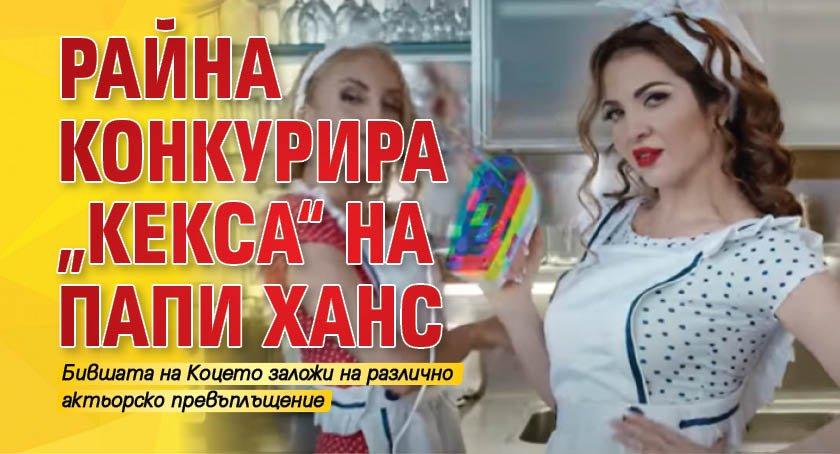 """Райна конкурира """"кекса"""" на Папи Ханс"""