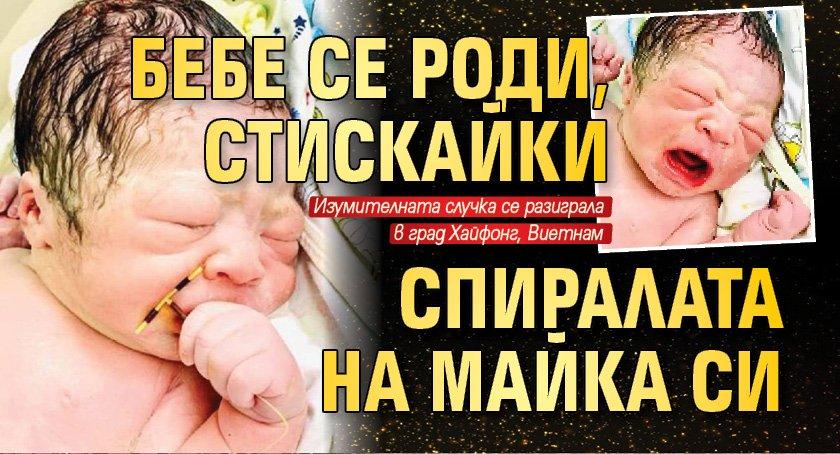 Бебе се роди, стискайки спиралата на майка си