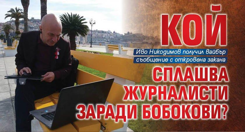 Кой сплашва журналисти заради Бобокови?