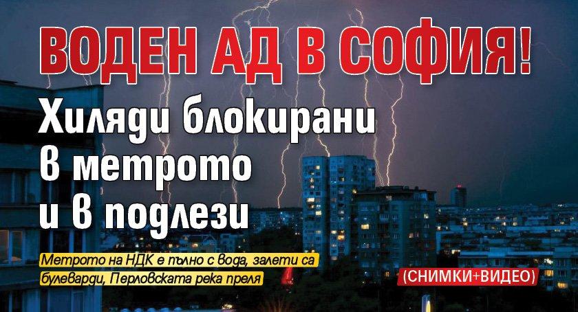 Воден ад в София! Хиляди блокирани в метрото и в подлези (СНИМКИ+ВИДЕО)