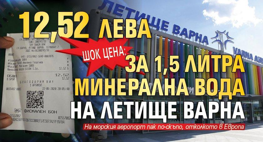 Шок цена: 12,52 лева за 1,5 литра минерална вода на Летище Варна