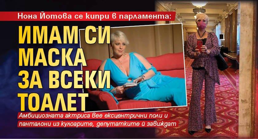 Нона Йотова се кипри в парламента: Имам си маска за всеки тоалет