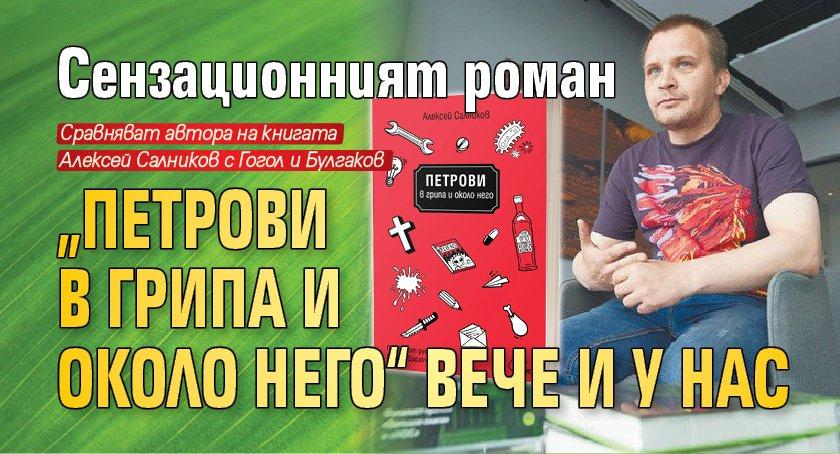 """Сензационният роман """"Петрови в грипа и около него"""" вече и у нас"""