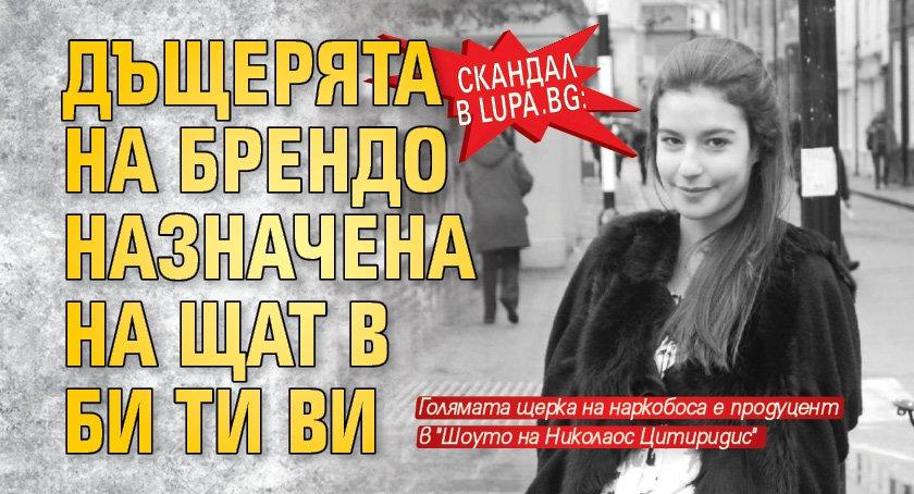 Скандал в Lupa.bg: Дъщерята на Брендо назначена на щат в Би Ти Ви
