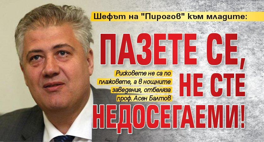 """Шефът на """"Пирогов"""" към младите: Пазете се, не сте недосегаеми!"""