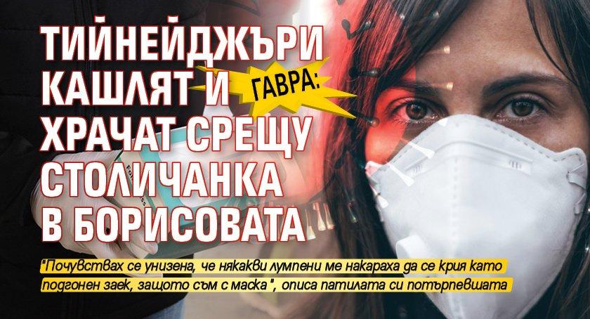 Гавра в Борисовата: Тийнейджъри кашлят и храчат по столичанка