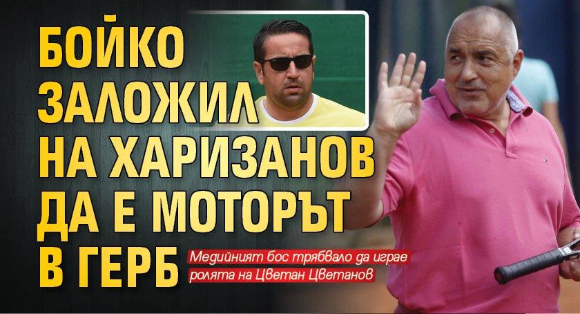 Бойко заложил на Харизанов да е моторът в ГЕРБ