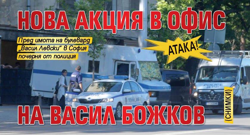 Атака! Нова акция в офис на Васил Божков (СНИМКИ)