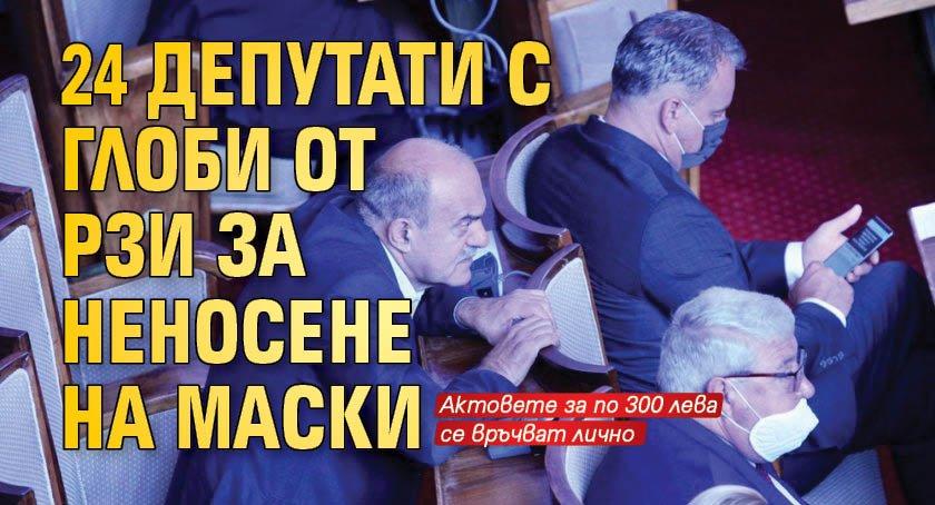 24 депутати с глоби от РЗИ за неносене на маски