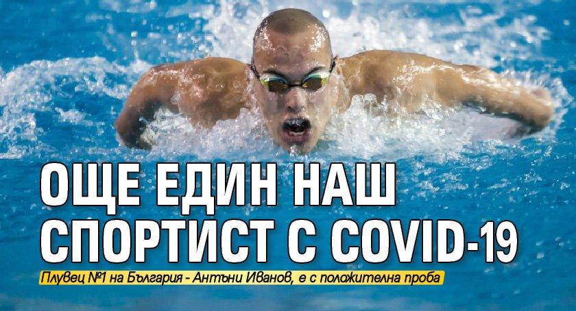 Още един наш спортист с COVID-19