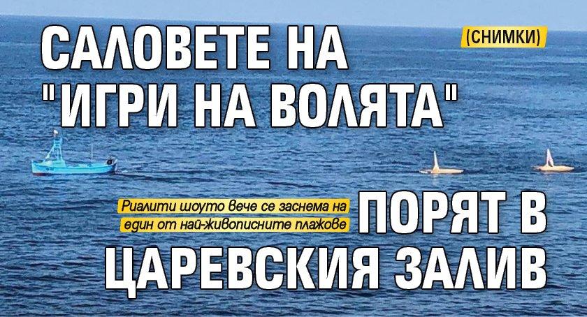 """Саловете на """"Игри на волята"""" порят в Царевския залив (СНИМКИ)"""