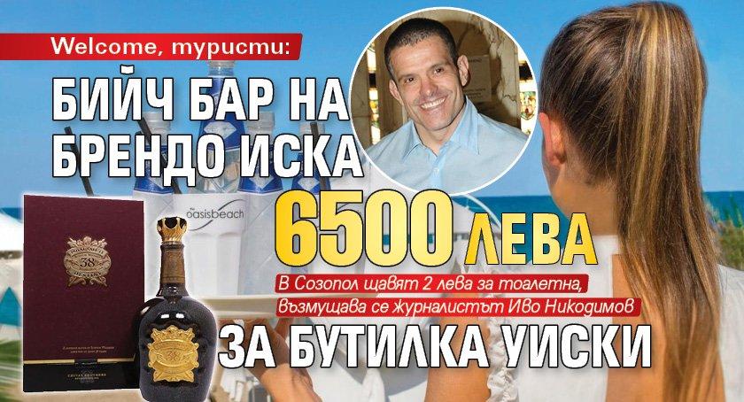 Welcome, туристи: Бийч бар на Брендо иска 6500 лв. за бутилка уиски