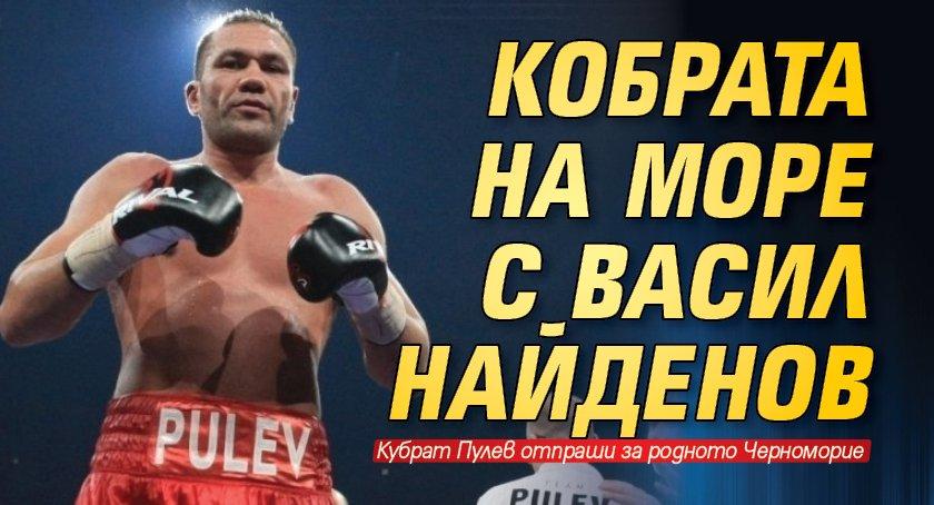 Кобрата на море с Васил Найденов