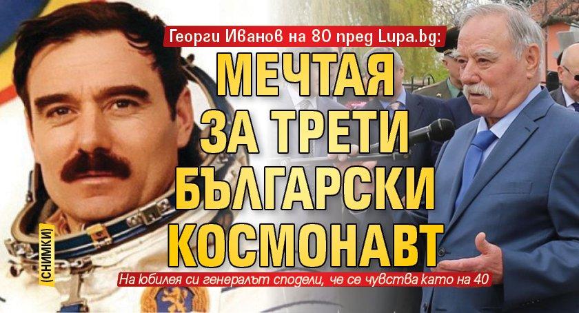 Георги Иванов на 80 пред Lupa.bg: Мечтая за трети български космонавт (СНИМКИ)