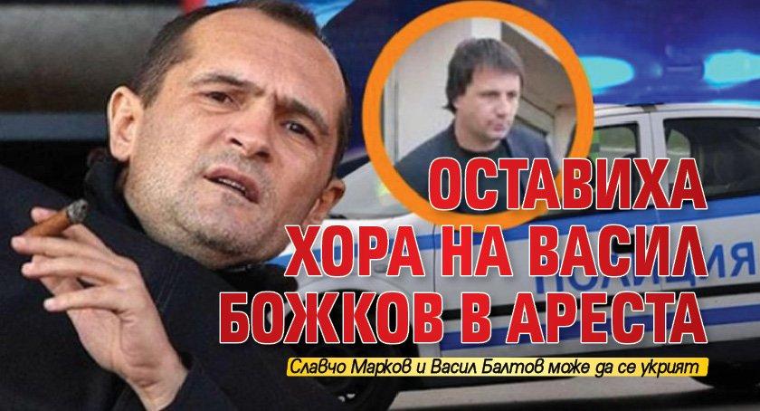 Оставиха хора на Васил Божков в ареста