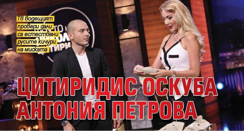Цитиридис оскуба Антония Петрова